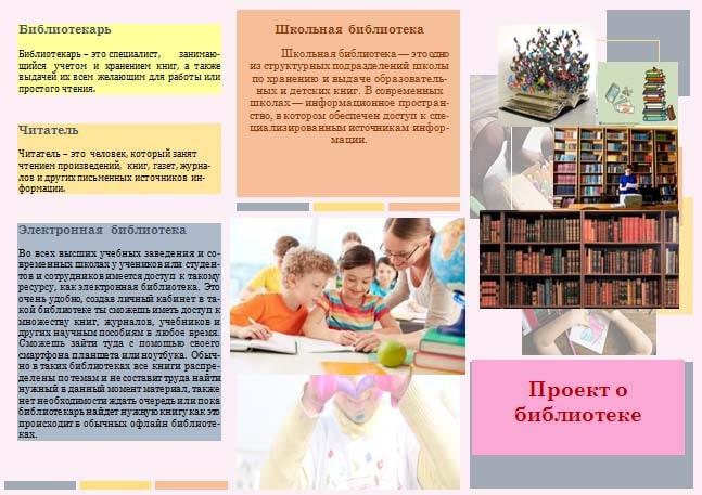 проект библиотека