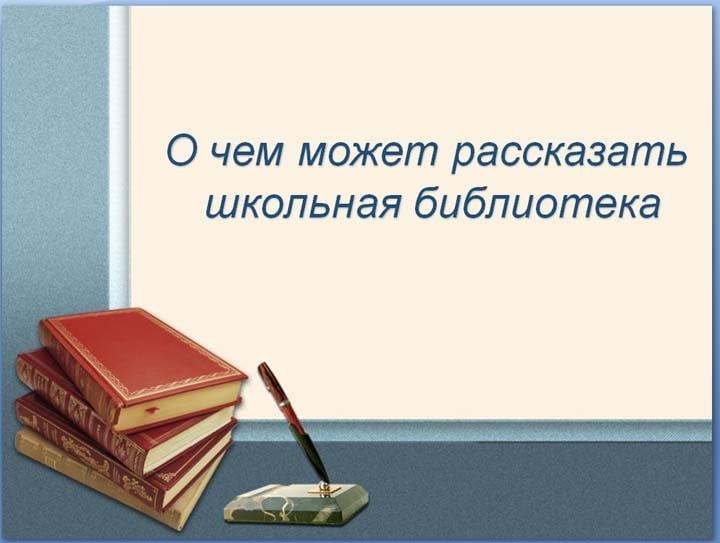 О чем может рассказать библиотека