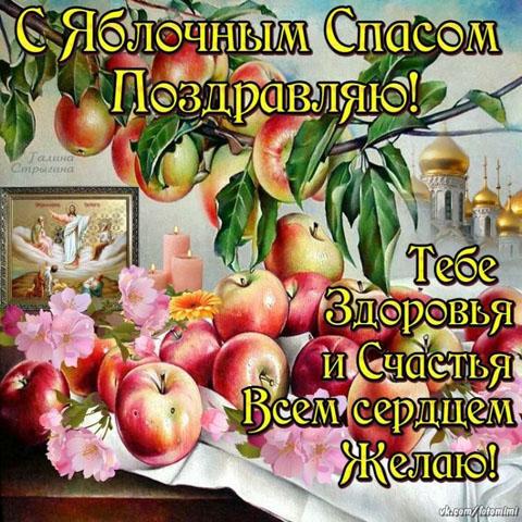 Яблочный Спас Открытка