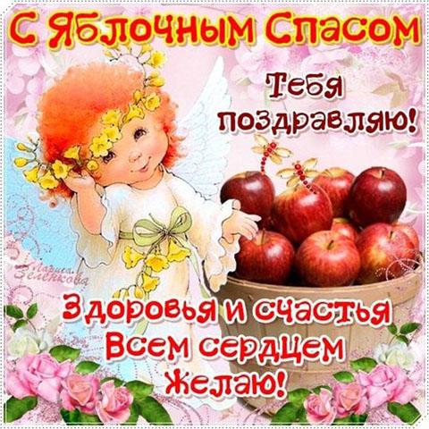 Яблочный Спас красивая картинка