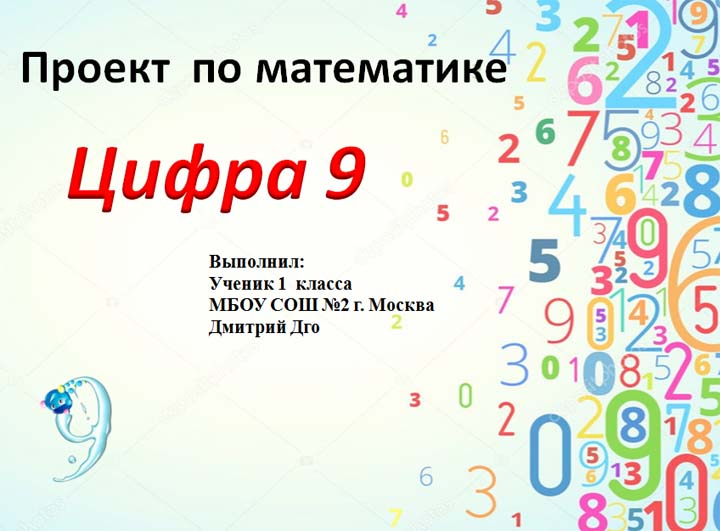 проект по математике для 1 класса - цифра 9